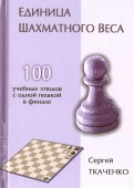 Сергей Ткаченко: Единица шахматного веса