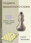 Сергей Ткаченко: Подвиги шахматного слона