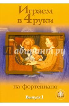 Играем в четыре руки на фортепиано. Выпуск 1Музыка<br>Играем в четыре руки на фортепиано. Выпуск 1<br>Нотное издание.<br>Составитель: В.М. Катанский.<br>