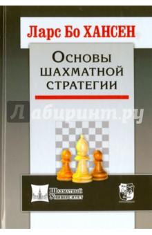 Основы шахматной стратегииШахматы. Шашки<br>В большинстве книг, посвященных позиционной игре, делается акцент на конкретные аспекты шахматной стратегии, но у известного датского гроссмейстера и теоретика Ларса Бо Хансена иные цели. Он создает структуру, элементы которой систематизированы и организованы - структуру, которая поможет игрокам принимать верные стратегические решения во время партии. Хансен предлагает разобраться, не могут ли (и если могут, то как) известные в деловом мире принципы исследования и моделирования быть применены в шахматах. Автор обнаруживает, что в этих видах деятельности много общего, и рассуждает о том, как эти идеи могут быть использованы при подготовке к партии и принятии решений за доской. <br>Для широкого круга любителей шахмат.<br>