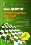 Эдуард Цукерник: Антология шашечных комбинаций. 3333 примера тактики в русских шашках