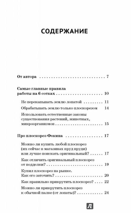 Иллюстрация 3 из 15 для Плоскорез Фокина. Большой урожай малыми силами - Наталья Герасимова | Лабиринт - книги. Источник: Лабиринт