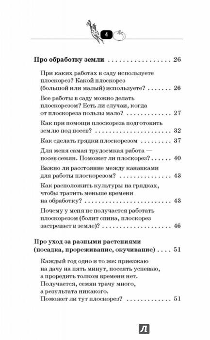 Иллюстрация 4 из 15 для Плоскорез Фокина. Большой урожай малыми силами - Наталья Герасимова | Лабиринт - книги. Источник: Лабиринт