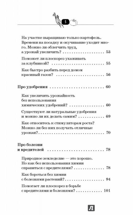 Иллюстрация 5 из 15 для Плоскорез Фокина. Большой урожай малыми силами - Наталья Герасимова | Лабиринт - книги. Источник: Лабиринт