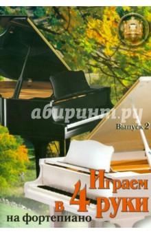 Играем в 4 руки на фортепиано. Выпуск 2Музыка<br>Играем в 4 руки на фортепиано. Выпуск 2<br>Нотное издание.<br>Составитель: В.М. Катанский.<br>