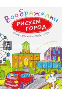 Воображалки. Рисуем городДругое<br>В этой книге ребёнок сможет начертить карту города, посадить деревья в парке, дорисовать маяк, раскрасить порт. А ещё он научится рисовать мосты, дома, машины и многое-многое другое.<br>С интерактивной раскраской малыш не только хорошо и весело проведёт время, но и разовьёт творческие способности, чувство цвета и пространственное мышление.<br>Для старшего дошкольного возраста.<br>