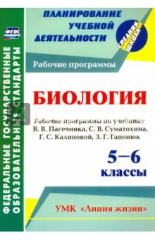 Биология. 5-6 классы. Рабочие программы по учебнику В. Пасечника, С. Суматохина, Г. Калинов. ФГОС