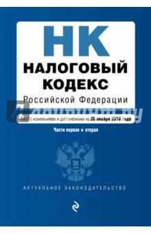 ГК РФ в действующей редакции с комментариями и судебной практикой.