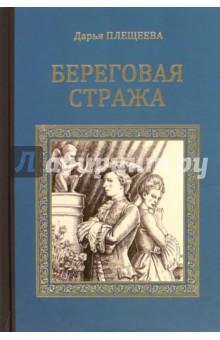 Береговая стражаИсторический роман<br>В XVIII веке балетная труппа Большого Каменного театра в Санкт-Петербурге жила так же. как и в наше время: интриги, ссоры из-за ролей, любовные встречи молодых танцовщиков. Но в амурный треугольник вмешалась смерть. Красавица-дансерка Глафира, в которую был безнадежно влюблен фигурант Санька, была найдена мертвой за кулисами, среди декораций, а рядом с ней лежала маска, в которой накануне Санька изображал адский призрак. На помощь ни в чем не повинному танцовщику приходит влюбленная в него молодая артистка, которую прозвали Федькой. Она видит только один способ помочь любимому: заплатить лжесвидетелям, чтобы отвести от него беду. Но на это нужны деньги. А тут еще Санька неожиданно влюбляется в одну из богатейших красавиц столицы...<br>