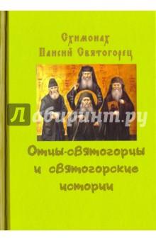 Отцы-святогорцы и святогорские истории книгу почтой отцы святогорцы и святогорские истории