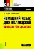 Басова, Коноплева: Немецкий язык для колледжей = Deutsch fur Colleges. Учебник