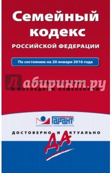 Семейный кодекс Российской Федерации по состоянию на 20.01.16 г
