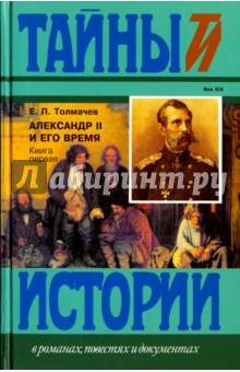 Александр II и его время. В 2-х книгах. Книга 1