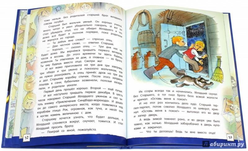 "Аудиокнига ""сказка о потерянном времени"" автора шварц евгений."