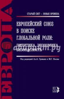Европейский союз в поиске глобальной роли: политика, экономика, безопасностьПолитология<br>Среди книг Института Европы, публикуемых в серии Старый Свет - новые времена и посвященных, прежде всего, изучению Европейского союза, настоящая работа выделяется тем, что рассматривает не столько сам ЕС, сколько его взаимодействие с окружающим миром.<br>При этом внешняя политика ЕС исследуется в ее политическом, военном и экономическом аспектах. Авторы отмечают, что если ключевая роль Евросоюза в мировой экономике безусловна и неоспорима, то оценка его внешнеполитических и военных возможностей до сих пор остается намного более сдержанной. В книге раскрыты причины сложившейся ситуации, прогнозируются возможные варианты изменения такого положения.<br>В монографии внешняя политика Европейского союза освещена с максимально возможной для академического исследования степенью детализации. При этом помимо рассмотрения общих проблем структуры и инструментов внешней политики ЕС, подробно изучены ее основные политико-географические направления. Особое внимание уделено отношениям ЕС со странами постсоветского пространства и с Россией.<br>Все это делает книгу важным и весьма актуальным вкладом в изучение крупнейшего и наиболее успешного интеграционного объединения современности, каким является Европейский союз.<br>