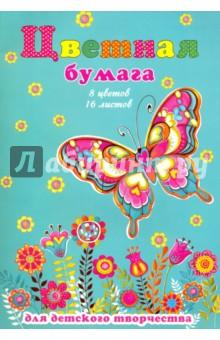 """Бумага цветная, 16 листов, 8 цветов """"БАБОЧКА"""" (41099) Феникс+"""