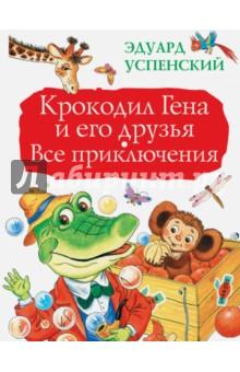 Крокодил Гена и его друзья. Все приключения фото