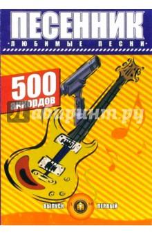 Песенник. 500 аккордов, любимые песни. Хиты эстрады. Выпуск 1: Учебно-методическое пособие
