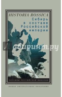 Сибирь в составе Российской империиИстория России до 1917 года<br>В составе России Сибирь исторически имела две ипостаси - отдельность и интегральность. Она манила своей романтической свободой, природными богатствами и одновременно пугала своей неизведанностью, каторгой и ссылкой. Противоречивые и динамичные картины Сибири, формирующиеся на протяжении XVIII - начала XX в. в общественном сознании и воззрениях политиков, определили импульсивность и непоследовательность правительственных действий в регионе. Расширение Российской империи на восток не ограничивалось только военно-политической экспансией и экономической интеграцией, но предусматривало постепенное поглощение Сибири русским государственным ядром за счет административно-правовой унификации и крестьянской колонизации. Авторы этой книги стремились не только обобщить уже имеющиеся результаты изучения сибирской истории имперского периода, но и представить новые подходы к ее интерпретации, сфокусировав свое внимание на проблемах взаимоотношения центра и Сибири, специфике ее хозяйственного и социокультурного освоения, феномене сибирской ссылки, адаптации русских переселенцев к новым условиям и взаимодействии их с коренными народами, формировании особой русско-сибирской территориальной идентичности.<br>