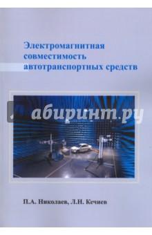 Электромагнитная совместимость автотранспортных средствМашиностроение. Приборостроение<br>В основе книги лежит всестороннее рассмотрение проблемы ЭМС автотранспортных средств. С системных позиций излагаются вопросы их помехоустойчивости и помехоэмиссии. Дается обзор основных методов испытаний автомобильного транспорта. Приведены параметры ЭМС бортового электрооборудования. Подробно рассматриваются методы и средства многоуровневого обеспечения ЭМС.<br>Уделено внимание не только автотранспортным средствам с углеводородными двигателями, но и с альтернативными силовыми агрегатами. В книге делается акцент на проблемы устойчивости электрооборудования к электромагнитным воздействиям.<br>Материал затрагивает вопросы ЭМС не только гражданского автомобильного транспорта, но и специального назначения. Приводятся различные варианты обеспечения параметрам ЭМС автотранспортных средств.<br>Книга будет полезна техническим специалистам, занятым в образовательных, исследовательских, производственных и других сферах автомобильной индустрии. Издание можно рекомендовать в качестве учебного пособия бакалаврам, магистрам и аспирантам соответствующих направлений.<br>