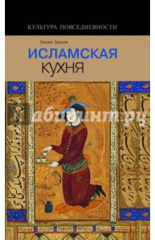 Исламская кухняИстория кулинарии. Кулинарные словари<br>В этой книге рассказывается, как создавалась гастрономическая культура исламского мира, объединившая самые разнообразные традиции - древнегреческую и персидскую, древнеримскую и китайскую, индийскую и африканскую… Речь идет о культуре мусульманских праздников (прежде всего, Рамадана) и путешествии вкусов из Багдада в Кордову и из Туниса в Палермо; о любимом блюде пророка Мухаммеда и о том, можно ли во время трапезы пить пальмовое вино; о кухне кочевников аравийских пустынь и гурманов садов Андалусии; кухне утонченной и кухне грубой; кухне стран Магриба и кухне Тысячи и одной ночи… Но история кухни здесь становится не только увлекательным рассказом, но подробным комментарием к рецептам, составившим едва ли не основное содержание книги, помогает ближе познакомиться с культурой исламского мира.<br>
