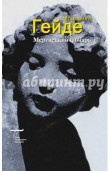 Мертвецкий фонарьСовременная отечественная проза<br>Первая книга прозы Марианны Гейде - одного из самых ярких поэтов и прозаиков, вошедших в русскую литературу в 2000 годах. Метафизический бунт - один из главных мотивов ее произведений, однако адресатом этого бунта оказывается не только окружающая действительность, но и фигура автора. Соединение экстремального дневника и его самокритики порождает новую, небывалую стилистику прозы.<br>