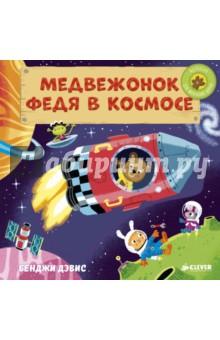 Медвежонок Федя в космосеСтихи и загадки для малышей<br>Книжки серии Тяни-толкай-крути-читай - легендарная серия для развития мелкой моторики и просто для чудесного семейного чтения. Пока мама читает любимую сказку, ребенок тянет за клапаны, поднимает картинки по стрелочкам и оживляет рисунки. <br><br>Что вас ждет под обложкой:<br>Увлекательная книжка-игрушка с движущимися элементами про медвежонка Федю, который летит на Луну вместе со своими друзьями.<br><br>Какие навыки формирует эта книга:<br>- Развитие мелкой моторики<br>- Развитие воображения<br>- Прививает любовь к книгам<br>- Позволяет играть с книжками<br><br>Гид для родителей<br>Время, проведенное с мамой рядом, - самое важное для малыша до 3 лет. А чтение книжек и игра с живыми картинками - это лучший вариант общения. Читайте стихи медленно и подсказывайте малышу, что делать. И похвалите ребенка за то, что он так ловко оживляет картинки. Расскажите ребенку о строении нашей планеты, о космосе, звездах и небесных телах. Яркие и красочные иллюстрации вам помогут познакомить ребенка с невесомостью, а также рассказать зачем космонавты облачаются в скафандры и как выглядит поверхность Луны.<br>Это и развитие пальчиков, и очень веселая игра!<br><br>Изюминки: <br>- Возраст 1-3 года<br>- Движущиеся элементы, оживающие странички<br>- Идеально для маленьких пальчиков.<br>