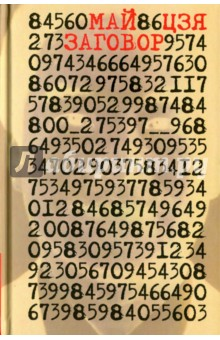 ЗаговорСовременная зарубежная проза<br>Роман Заговор современного китайского писателя Май Цзя посвящен работе людей, наделенных особыми талантами и работавших в специальном подразделении органов государственной безопасности Китая в 30-60-х годах прошлого века. Роман состоит из трех частей, в которых рассказывается о трех принципиально разных методах работы разведки. В один узел сплетаются прослушивание радиопередач и семейные неурядицы, дешифровка и любовь, математический гений и страсть. Легкий для чтения, захватывающе интересный роман, написанный с большой долей юмора, был хорошо встречен читателями и вскоре стал так популярен, что его решено было экранизировать. В 2005 году на экраны страны вышел 40-серийный фильм, имевший громкий успех и способствовавший новой волне интереса к знаменитому роману, за который в 2008 году Май Цзя получил самую престижную в Китае награду в области литературы - премию Мао Дуня.<br>