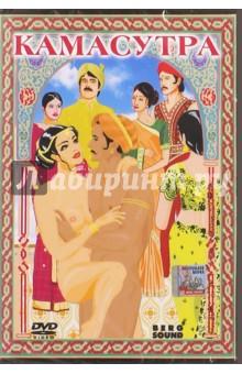 Камасутра (DVD)Эротика<br>Мужчина, не владеющий Кама Сутрой, делит ложе своей супруги с ее любовниками и в чреве ее не одинок. Женщина, не владеющая Кама Сутрой, отдает большую часть содержимого своего мужа любовницам, оставляя себе лишь скудную часть его брачного обязательства.<br>автор трактата Кама Сутра Малланага Ватьсьяяна<br>Одной этой фразы достаточно, чтобы понять силу и значение Кама Сутры в человеческих отношениях как в древности, так и в наши дни. А иначе и не могло бы быть! В противном случае эта книга не оставалась бы на протяжении веков в центре внимания целых поколений. Далее мы с удовольствием расскажем Вам об одном конкретном случае пользы от познания Кама Сутры в жизни двух любящих друг друга сердец - Мандивии и Читрасена.<br>Итак, начинаем!<br>Режиссер: Карен Кабаскалян.<br>Продолжительность: 37 мин.<br>Звук: Dolby Digital 2.0 <br>Язык: русский<br>Субтитров нет<br>Формат: 4:3<br>Регионы: All<br>Цветной, PAL.<br>Для зрителей старше 18-ти лет.<br>