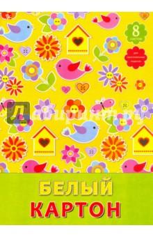 """Картон белый, 8 листов """"Орнамент. Цветы и птицы"""" (БК8217) Эксмо-Канц"""