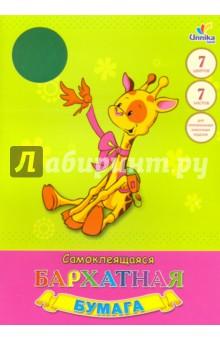 """Бумага бархатная самоклеящаяся, 7 листов, 7 цветов """"Жираф, птичка"""" (ББС7756) Эксмо-Канц"""
