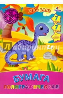 """Бумага голографическая, 7 листов, 7 цветов """"Динозаврик. Дизайн 4"""" (ЦБГ7792) Эксмо-Канц"""