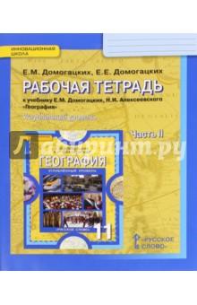 География. 11 класс. Рабочая тетрадь к учебнику Е. М. Домогацких. В 2-х частях. Часть 2. ФГОС