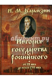 История Государства Российского от VI века до начала XVI века от Лабиринт