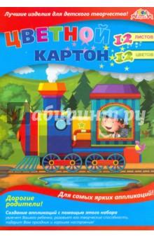 """Цветной картон, 12 листов, 12 цветов """"Веселый паровозик"""" (С2801-04) АппликА"""