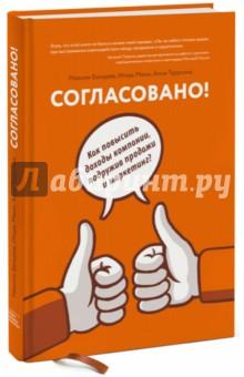 Согласовано! Как повысить доходы компании, подружив продажи и маркетингМаркетинг<br>О книге <br>Первая книга о способах разрешения конфликтов между продажами и маркетингом. От авторов суперхитов 45 татуировок менеджера и Номер 1.<br><br>По мнению Игоря Манна, в 90% российских компаний есть конфликт между маркетингом и продажами. От такого конфликта страдают и маркетинг, и продажи, и компания в целом.<br><br>Игорь Манн, его соавтор по книге Маркетинговая машина Анна Турусина и автор бестселлера 45 татуировок менеджера Максим Батырев, несколько лет работавший директором по продажам, объединили свои усилия и написали эту книгу, которая поможет наладить продуктивное сотрудничество маркетинга и продаж в вашей компании.<br><br>Из книги вы узнаете:<br>Какие бывают конфликты (и между кем);<br>Как их можно потушить с помощью организационных мер;<br>Как повысить функциональную полезность обоих подразделений;<br>Как сделать их работу прозрачной и открытой;<br>Сколько будет стоить каждая из предложенных мер, кому нужно её поручить, в чем её цель, и сколько времени займет её исполнение.<br><br>От авторов<br>Игорь Манн: В 90% российских компаний существует конфликт между маркетингом и продажами. Сотрудники маркетинга (маркетологи) не довольны тем, что и как делают сотрудники отдела продаж (коммерсанты).<br><br>Коммерсанты не довольны тем, что делают маркетологи. Результат: страдают маркетинг, продажи, компания.<br><br>Я и Анна Турусина (мой соавтор по этой книге и мой партнер и наш генеральный директор в компании Маркетинг машина) для решения этой проблемы разработали стандартное, коробочное решение.<br><br>С 2008 года (когда появилось это решение) мы смогли помочь десяткам компаний (с которыми работали как консультанты) - но это же капля в море! Чтобы помочь компаниям, которые страдают от этого конфликта, мы и написали эту книгу.<br><br>Она короткая. В ней нет воды - просто инструмент за инструментом. Читайте и применяйте инструменты, которые подходят для вашей ситуации и вашей 