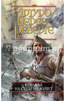 Корабли на суше не живутИсторический роман<br>Артуро Перес-Реверте доверил бумаге опыт, страдания и сомнения тех, кто рискнул бросить вызов стихии, чтобы ощутить холодное дыхание ветра и ярость хлещущих волн.<br>Корабли на суше не живут - блестящий сборник рассказов о благородных пиратах, отчаянных героях и дерзких юношах, отправившихся навстречу опасному путешествию. О радости, что дарит искателям приключений море, и гордости за флотилии, победившие в неравной борьбе со стихией. О людях, для которых твердая земля никогда не станет родной. И о героях, которые, как и их корабли, на суше не живут!<br>
