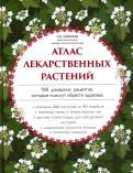 Николай Сафонов: Атлас лекарственных растений. 900 домашних рецептов, которые помогут обрести здоровье