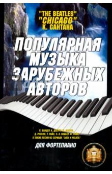 Популярная музыка зарубежных авторовМузыка<br>Содержит зарубежные хиты разных лет в переложении для фортепиано, с приложением партий солирующего инструмента в строе В (труба, кларнет, саксофон-тенор и др.). В ансамбле с этими инструментами партия фортепиано исполнятся как аккомпанемент. При желании можно транспортировать для любого сольного инструмента. Сборник также содержит пьесу В. Баркова.<br>