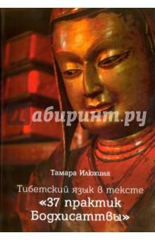 Тибетский язык в тексте 37 практик БодхисаттвыДругие языки<br>Великий текст 37 практик Бодхисаттвы написан Гьялсэ Нгулчу Тхогме Ринпоче (1295-1369) много веков тому назад, но и по сей день является драгоценной сокровищницей буддийских наставлений для тех, кто стремится следовать возвышенному пути Благородных Бодхисаттв. Самые известные Учителя буддизма давали объяснения и комментарии на эти практики, нет недостатка в переводах на русский язык самого текста.<br>Книга Тибетский язык в тексте Гьялсэ Тхогме 37 практик Бодхисаттвы помогает изучающим или владеющим тибетским языком составить самостоятельный точный и дословный перевод текста. Тибетская структура стиха удивительно лаконична и точна, слова обладают глубоким смыслом, который подчас невозможно вложить в одно-два иностранных слова, а образы ярки и вдохновенны. Имея возможность разобраться в оригинале текста, мы можем ощутить живое дыхание автора и его вдохновение на пути. Книга рассчитана на читателя, знакомого с правилами чтения тибетского языка.<br>