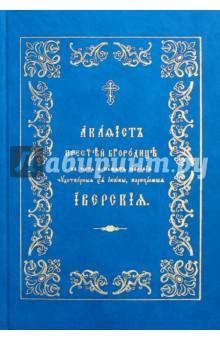 Акафист Пресвятей Богородице в честь и память явления чудотворныя Ея кконы, нарицаемыя Иверския