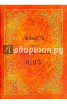 Акафист Нине святой равноапостольной