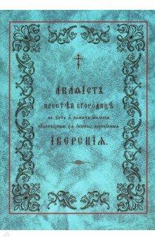 Акафист Пресвятой Богородице в честь Ее Иверской иконы