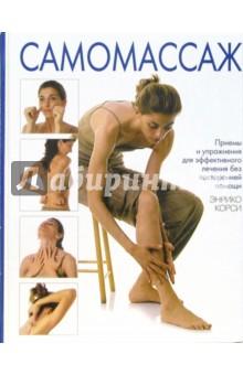 Самомассаж. Приемы и упражнения для эффективного лечения без посторонней помощи