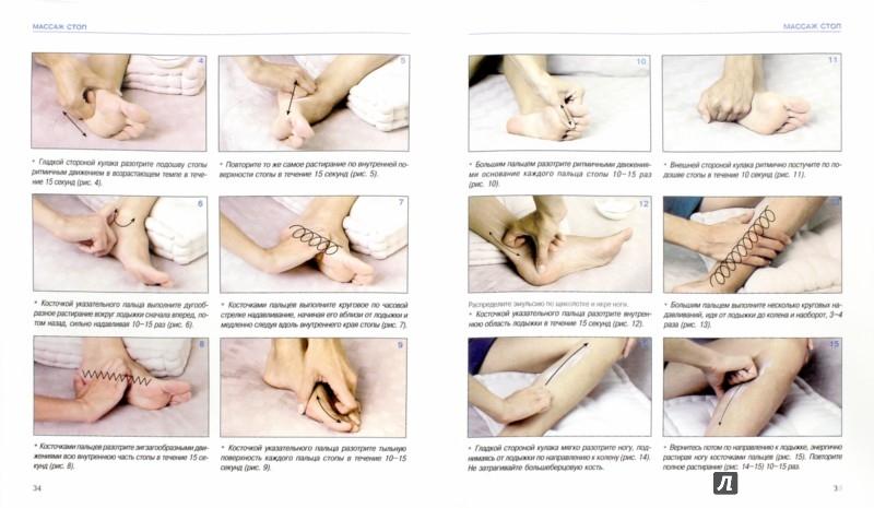 Иллюстрация 1 из 16 для Самомассаж. Приемы и упражнения для эффективного лечения без посторонней помощи - Энрико Корси | Лабиринт - книги. Источник: Лабиринт