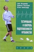 Губа, Стула, Скрипко: Тестирование и контроль подготовленности футболистов. Монография