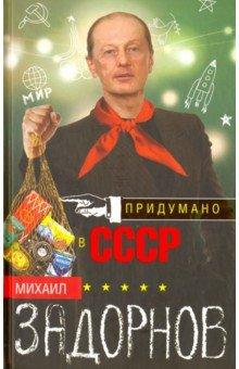 Придумано в СССРМемуары<br>Перед вами новая книга Михаила Задорнова. Книга воспоминание. О том, как мы жили в Советском Союзе… То есть о том, как наши родители жили в Советском Союзе… Или нет - о том, как ваши дедушки и бабушки жили в Советском Союзе. Кто-то вспоминает это время с благоговением, кто-то с ужасом. Михаил Задорнов - с улыбкой. А кто-то, стоя у доски, с напряжением думает, какая же настоящая фамилия Владимира Ильича Ленина… В первую очередь для них, для очень молодых, для тех, у кого ещё так мало воспоминаний, - эта книга.<br>Книга о том, как непросто, но весело, смешно, интересно и задорно жили в Советском Союзе. И ещё… Вчитайтесь! Может быть, какие-то ситуации вам покажутся очень знакомыми, а проблемы - абсолютно современными. Казалось бы, уже другое государство, другой народ, а проблемы - всё те же?<br>