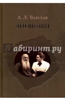 ДневникиМемуары<br>Издание дневников Александры Львовны Толстой (1884-1979) - событие, которого давно ждал читатель. Младшая дочь Льва Толстого была самым близким человеком в последние годы его жизни. Именно ей Толстой завещал в полную собственность всё написанное им, при этом он не сомневался, что дочь выполнит главное его условие - сделать писания отца всенародным достоянием. Помощница великого писателя, участница Первой мировой войны, награжденная двумя Георгиевскими медалями, хранитель усадьбы Ясная Поляна с 1919 г., в 1929 г. она покинула Россию, с 1931 г. жила в США, где основала Толстовский фонд для помощи русским эмигрантам. А. Л. Толстая - автор нескольких книг о Толстом. В настоящем издании все известные нам Дневники А. Л. Толстой впервые полностью публикуются по подлинникам, хранящимся в Отделе рукописей Государственного музея Л. Н. Толстого. Издание снабжено уникальными фотографиями из фондов музея<br>