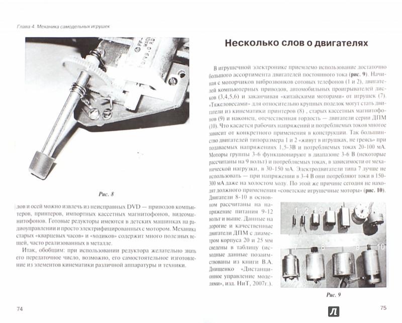 Дмитрий мамичев простые роботы или несерьёзная электроника