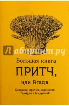Агада. Большая книга притч, поучений и сказаний